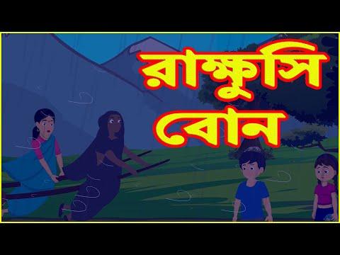 রাক্ষুসি বোন | Witch Sisters | Bangla Cartoon Video | Moral Story For Kids | বাংলা কার্টুন