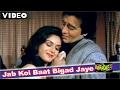 JAB KOI BAAT BIGAD JAYE- JURM- HQ VIDEO LYRICS KARAOKE