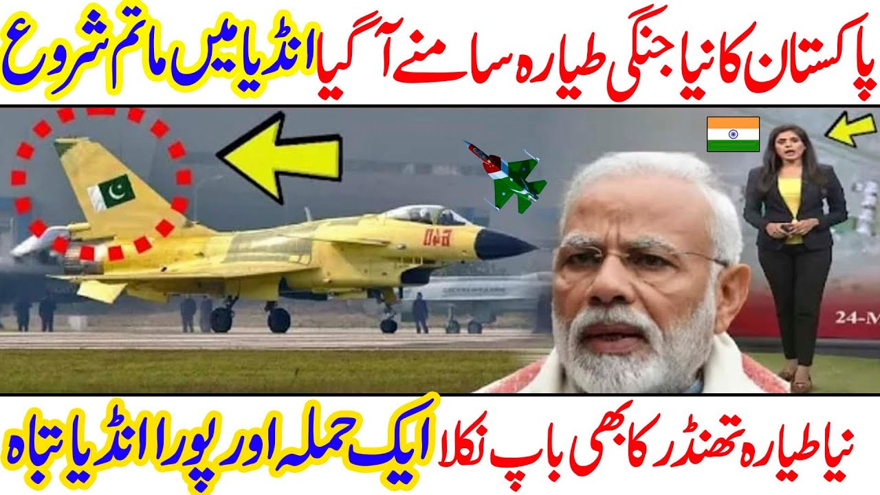 Pakistan Launched latest J-10 C Fighter jet with china  I Cover Point
