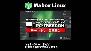 #Shorts レビュー 【 Mabox Linux 】とにかく軽い Linux です。