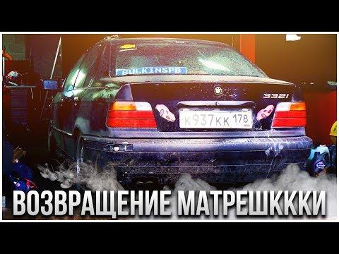 ВОЗВРАЩЕНИЕ МАТРЕШКККИ! ОБКАТЫВАЕМ НОВЫЙ МОТОР 3.2! (ПРОЕКТ BMW E36)