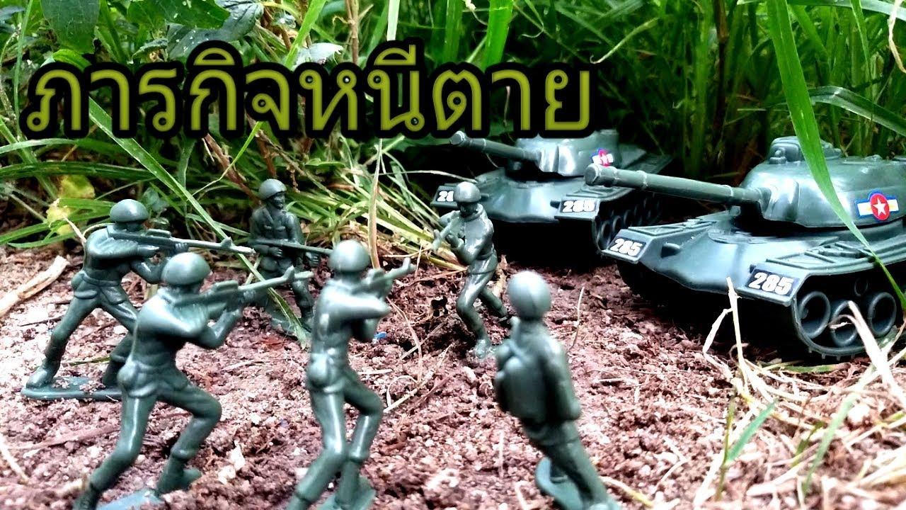 ผ่ายุทธการ ดับแผนอหังการ์ stopmotion การ์ตูน ของเล่นทหาร (ทหารจิ๋วEP5)