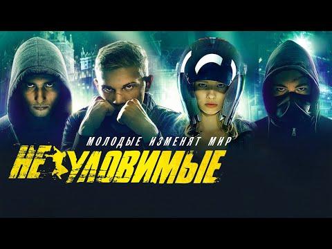 Неуловимые /2015/ Приключения HD - Видео онлайн