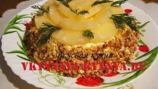 Как приготовить и красиво оформить к празднику салат из курицы и ананасов, пошаговый рецепт с фото