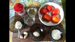 Непревзойденный соус к мясу.  Соус для шашлыков из помидор и красной смородины.