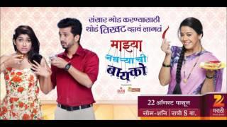 Majhya Navryachi Bayko Title song   Zee Marathi   VAISHALI BHAISANE-MADE