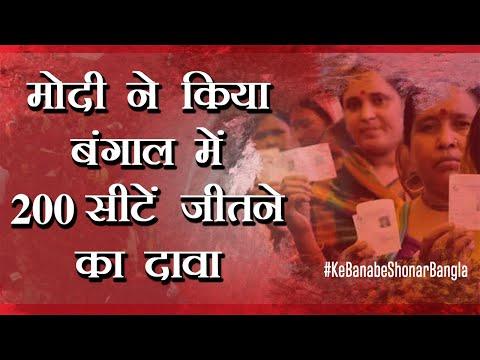 PM Modi ने कहा- Bengal में BJP की लहर देखकर दीदी की बौखलाहट बढ़ गयी है