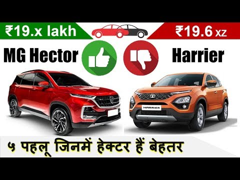 Hector vs Harrier 5 Advantages of MG हेक्टर over हैरियर I Review I CarComparos