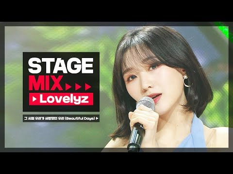 [Stage Mix] 러블리즈 - 그 시절 우리가 사랑했던 우리(Beautiful Days) (Lovelyz - When We Were Us)
