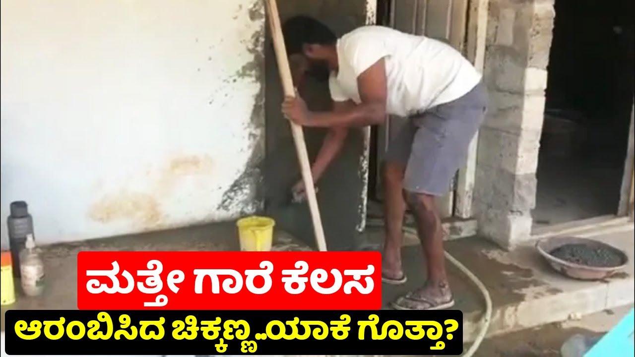 ಮತ್ತೇ ಗಾರೆ ಕೆಲಸ ಶುರು ಮಾಡಿದ ಚಿಕ್ಕಣ್ಣ   Kannada Actor Chikkanna started again Construction work