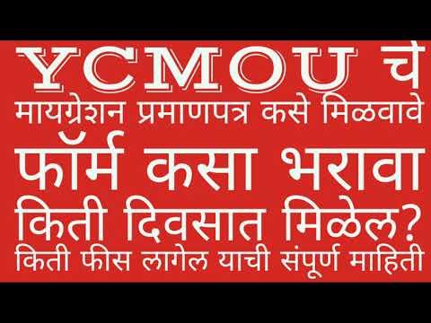 YCMOU||Migration Certificate||ycmou 2019|| मायग्रेशन प्रमाणपत्र कसे मिळवावे||