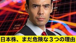 日本株は大幅反発、まだ危険3つの理由