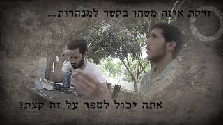 """שוברים שתיקה אוספים מודיעין צבאי מחיילי צה""""ל"""