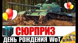 СЮРПРИЗ НА ДЕНЬ РОЖДЕНИЯ World of Tanks!