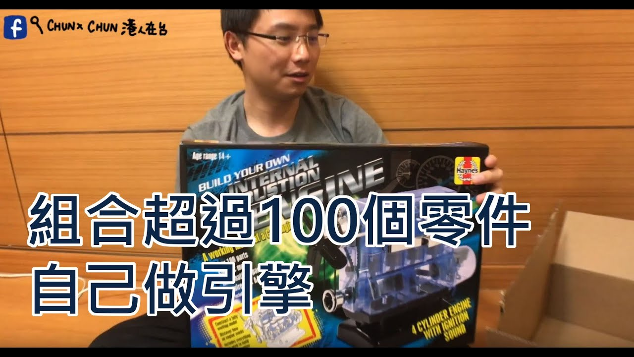 【好貨開箱】連汽車引擎都可以自己做!玩具四汽缸引擎DIY | 班與黑裡 | 港人在臺 - YouTube