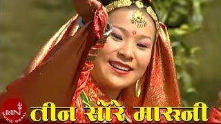 तीन सोरे मारुनी ख्याली नृत्य - नौमतीबाजामा | MARUNI NRITYA - INSTRUMENTAL | ARUN UPATYAKA