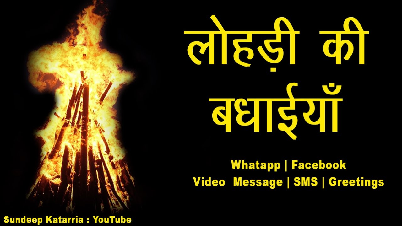 happy lohri greetings 2018 happy lohri greetings 2018 sms message whatsapp download video youtube m4hsunfo