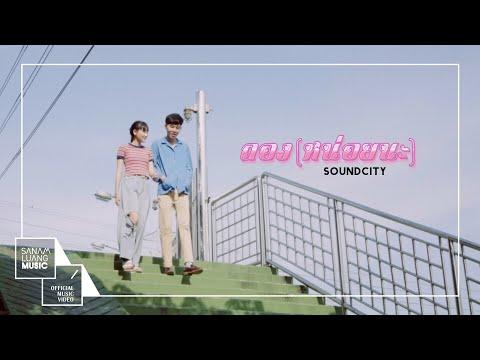 ลอง (หน่อยนะ) l SOUNDCITY 【Official MV】 - วันที่ 09 Aug 2019