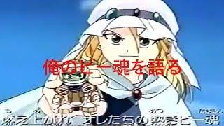 【#爆球連発!!スーパービーダマン】俺のビー魂を語る(#戸坂玉悟 #ファイティングフェニックス #スーパービーダマン) thumbnail