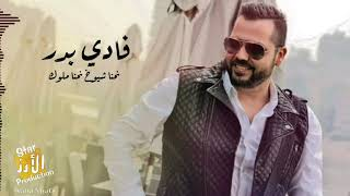 Fady Badr  - Nehna Shyoukh Nehna Mlouk [Music Video] (2020) / فادي بدر - نحنا شيوخ نحنا ملوك