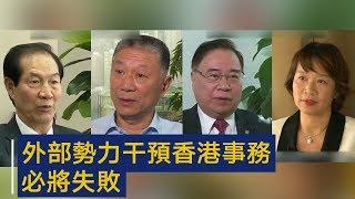 香港各界:外部势力干预香港事务必将失败 | CCTV
