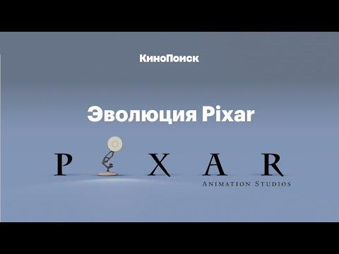 Эволюция Pixar: от