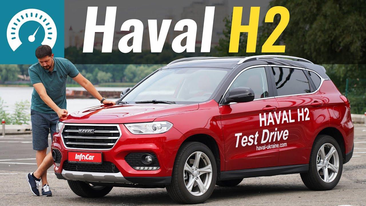 Haval H2: Китайский Sportage? Тест-драйв Хавейл Н2