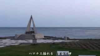 千葉紘子 - 宗谷岬