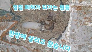 아산 호서대 원룸  누수