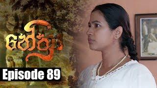 Nethra - නේත්රා Episode 89 | 24 - 07 - 2018 | SIYATHA TV Thumbnail