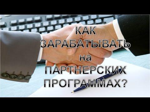 Заработок на партнерках - Как заработать на партнерских программах новичку?