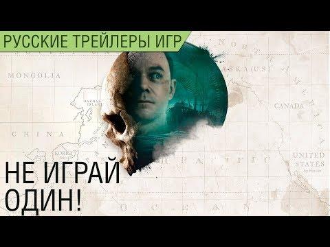Man of Medan - Мультиплеер - Русский трейлер (озвучка)