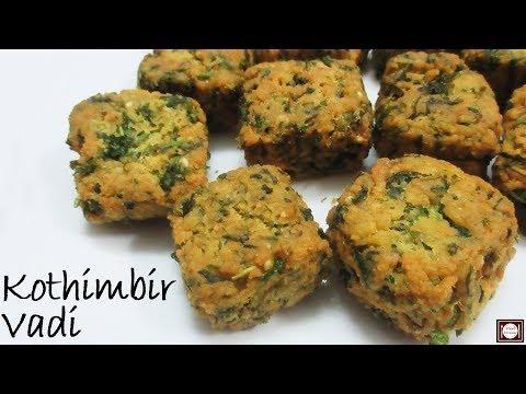 कोथिम्बीरची वडी | Kothimbir Vadi | Maharashtrian Breakfast Recipe | Kothimbir vadi recipe in hindi