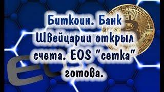 """Биткоин. Банк Швейцарии открыл счета. EOS """"сетка"""" готова. Любительские Страшилки курса биткоина"""