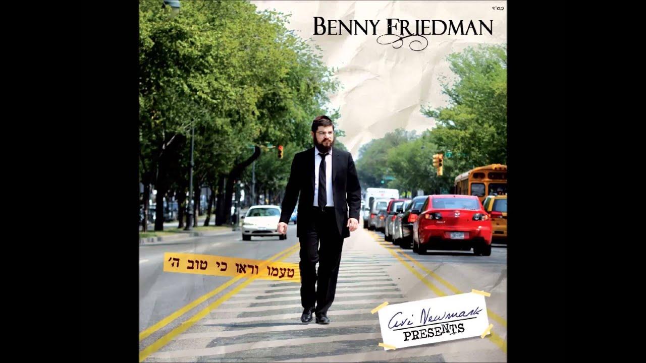 המרחם - בני פרידמן  |  Hamerachem - Benny Friedman