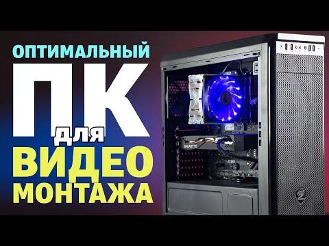 Оптимальный ПК для видеомонтажа в 4K - 2020
