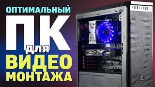 Оптимальный ПК для видеомонтажа в 4K - 2020 / ROZETKA