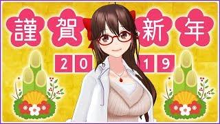 【2019年】新年あけましておめでとうございます!【初動画】