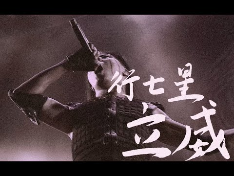 閃靈CHTHONIC【真武】A Crimson Sky's Command - Official Video