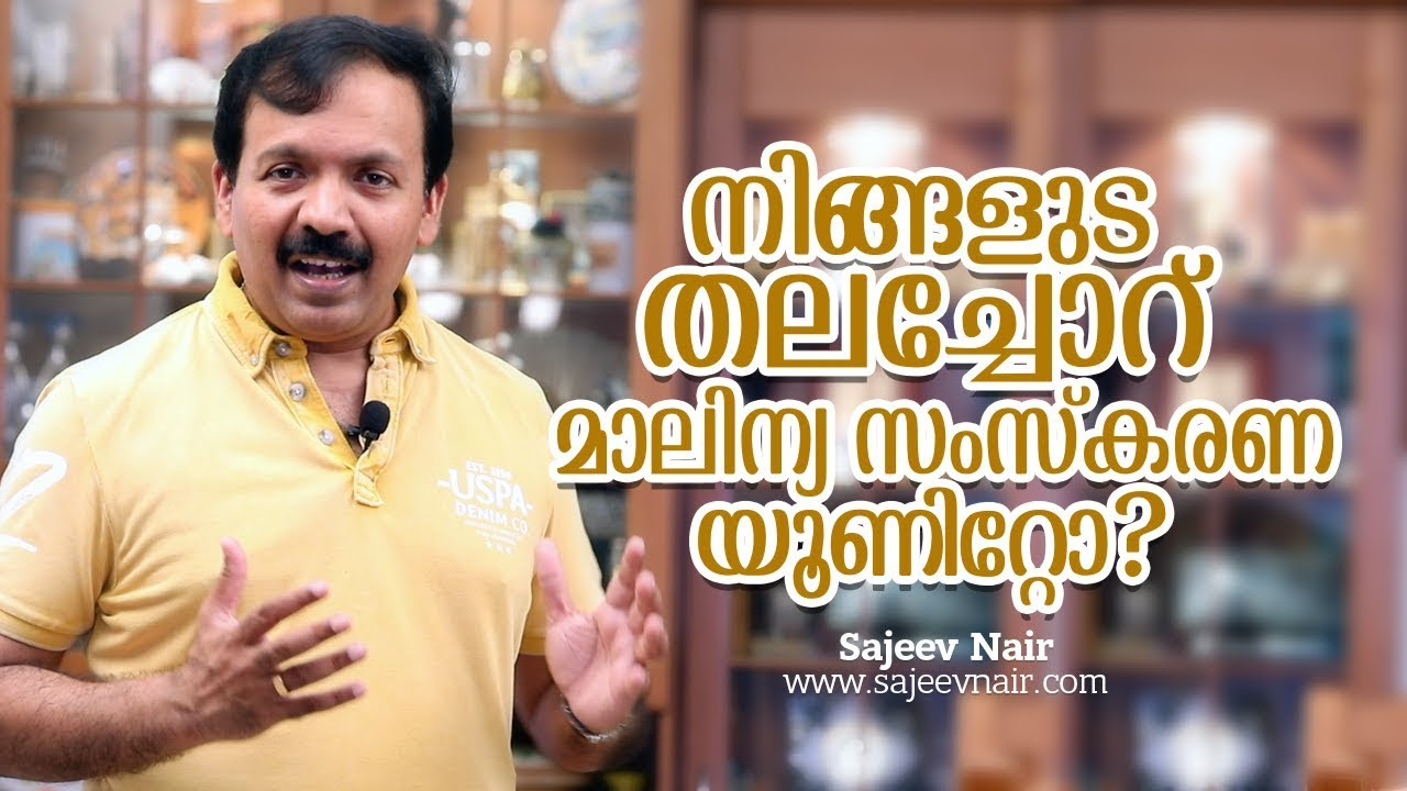 How to Create Positive Thinking l Sajeev Nair l Malayalam Motivation