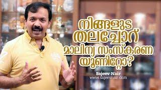 Wie das Positive Denken l Sajeev Nair l Malayalam Motivation