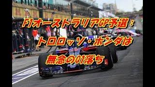 F1オーストラリアGP予選:トロロッソ・ホンダは無念のQ1落ち