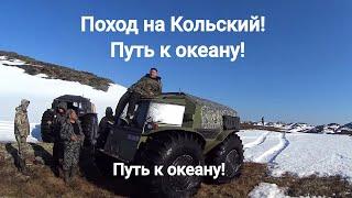 Рыбалка на Кольском! Fishing in Russia! Путь к океану!(Канал Рустема https://www.youtube.com/channel/UCYQj9R3ttcg2OOfMrxDA72Q РЕБЯТА! ЕСЛИ ВАМ ПОНРАВИЛОСЬ ВИДЕО то СДЕЛАЙТЕ РЕСПОСТ В.., 2016-05-13T13:29:34.000Z)