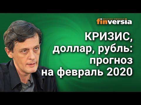 Кризис, Доллар, Рубль. Прогноз на февраль 2020