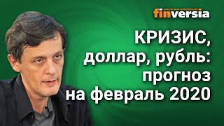 Вложить Деньги под Проценты 2020. Кризис, Доллар, Рубль. Прогноз на Февраль 2020