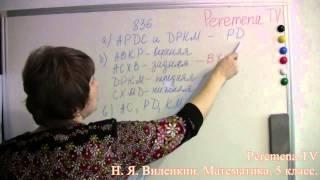 Математика, Виленкин 5 класс Задача 836