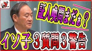 菅官房長官vs望月衣塑子  【記者会見】司会さんGJ!世論調査ガーで昭恵...