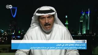 ما هي شروط السعودية لرفع يدها عن اليمن؟