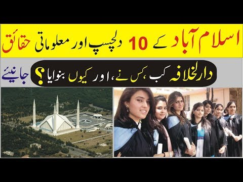 10 Interesting Facts of Islamabad, the Capital of Pakistan