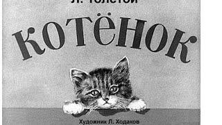 """Советские  диафильмы: """"Котёнок"""" (озвуч)"""